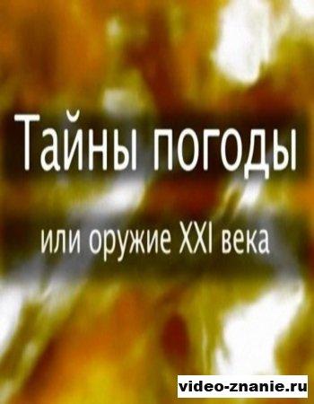 Тайны погоды или оружие XXI века (2011)