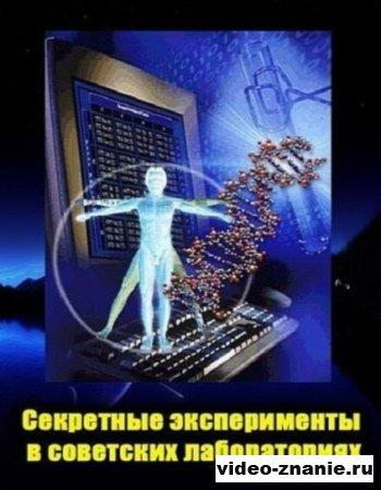 Секретные эксперименты в советских лабораториях (2009)