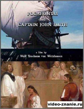 Легенда о любви Покахонтас и капитана Джона Смита (2010)