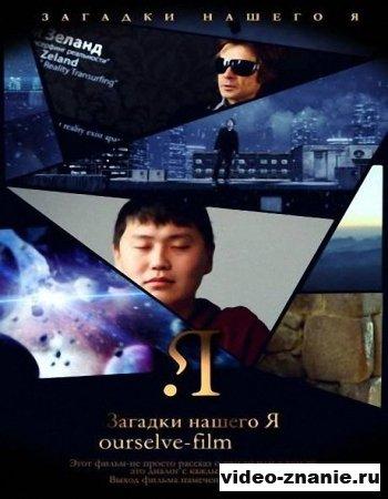 Загадки нашего Я (2011)