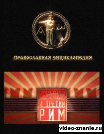 Сталин и 3-й Рим (2006)