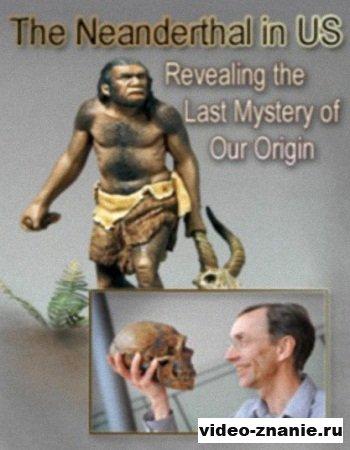 Неандертальцы в нас. Тайна происхождения человека (2010)