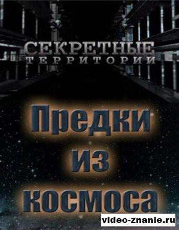 Секретные территории. Предки из космоса (2011)