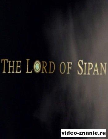 Повелитель Сипана (2008)