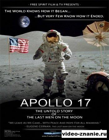 Аполлон-17. Последние люди на Луне (2011)