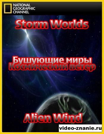 Бушующие миры - Космический ветер (2010)