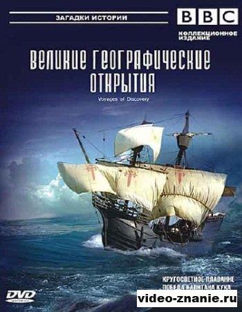 Великие географические открытия. Форма Земли (2008)
