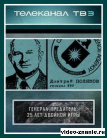Генерал-предатель. 25 лет двойной игры (2010)
