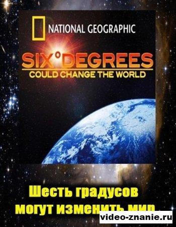 Шесть градусов могут изменить мир (2008)