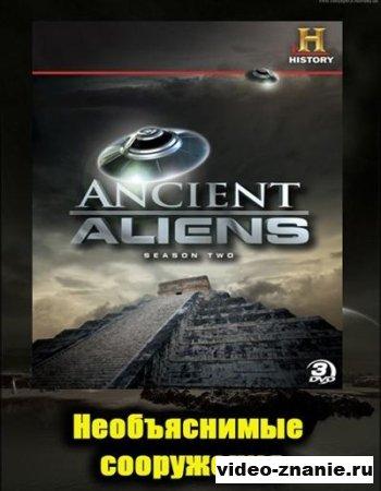 Древние пришельцы. Необъяснимые сооружения (2010)