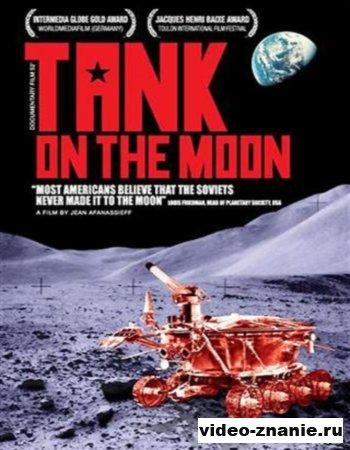 Танк на Луне (2008)