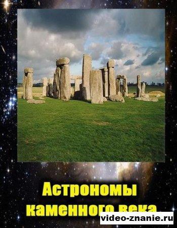 Астрономы каменного века (2010)