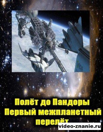 Полёт до Пандоры. Первый межпланетный перелёт (2010)