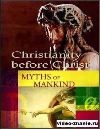 Мифы человечества: Христианство до Христа (2006)