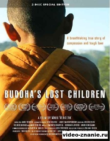 Потерянные дети Будды (2006)