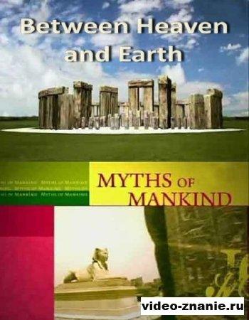 Мифы человечества. Между небом и землей (2006)