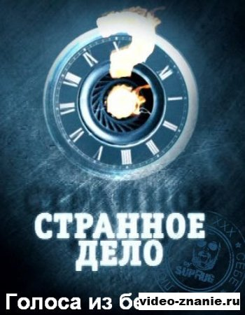 Странное дело - Голоса из безмолвия (2011)