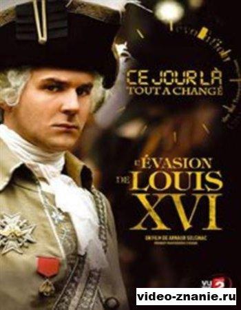 День, когда вершилась история. Бегство Людовика XVI (2009)