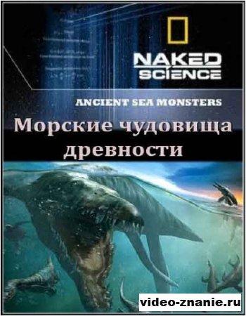 С точки зрения науки: Морские чудовища древности (2010)
