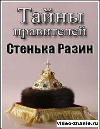 Тайны правителей. Стенька Разин (2011)