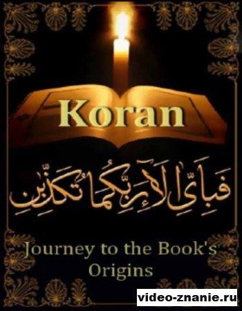 Ступени цивилизации. Коран - к истокам книги (2010)