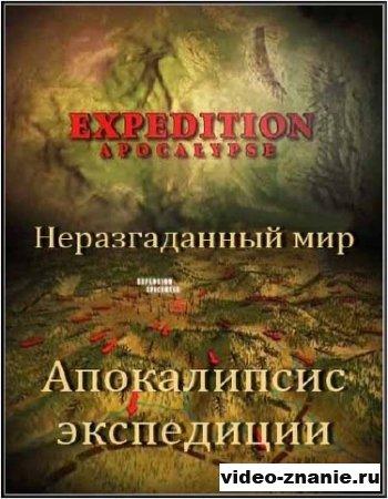 Неразгаданный мир. Апокалипсис экспедиции (2011)