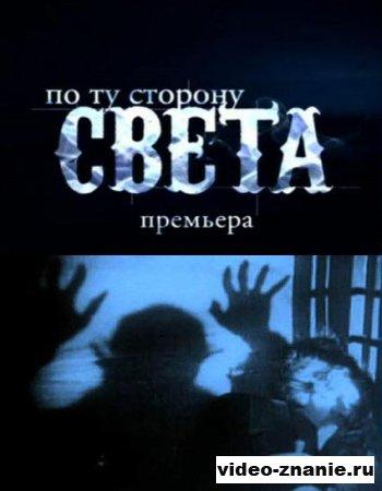 По ту сторону света (2011)