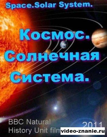 Космос. Солнечная система (2011)