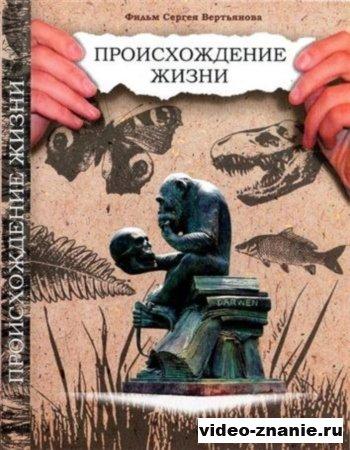 Происхождение жизни - Сергей Вертьянов (2010)