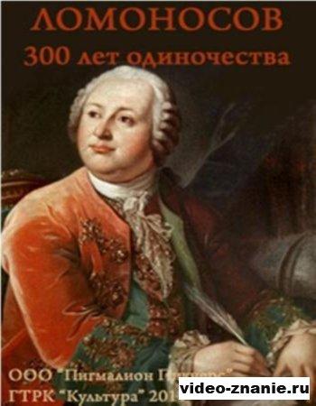 Ломоносов. 300 лет одиночества (2011)