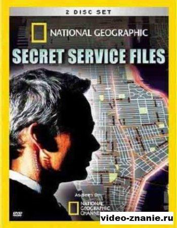 Секретная служба США. Охрана ООН (2010)