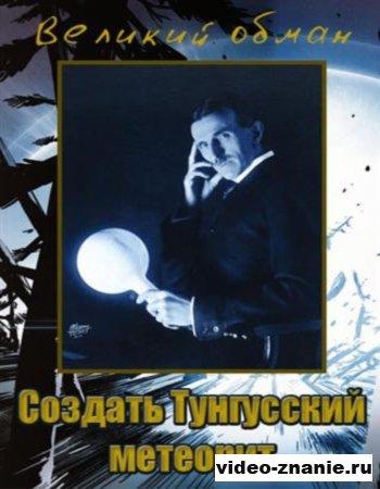 Великий обман. Создать Тунгусский метеорит (2011)