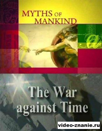 Мифы человечества. Война против времени (2006)