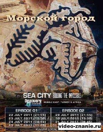 Discovery: Создать невозможное. Морской город (2011)