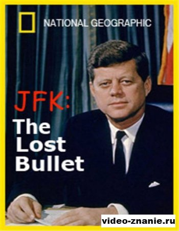 Джон Ф. Кеннеди. Пропавшая пуля (2011)