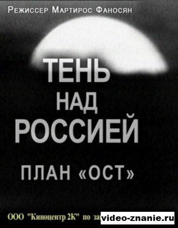 Тень над Россией. План Ост (2011)