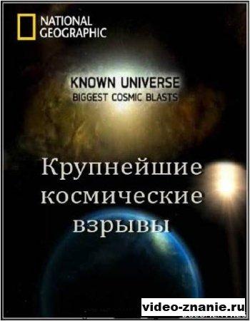 Известная Вселенная. Крупнейшие космические взрывы (2011)