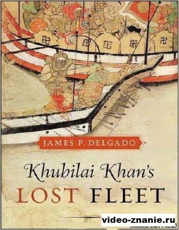 Исчезнувший флот Хубилай-хана (2005)