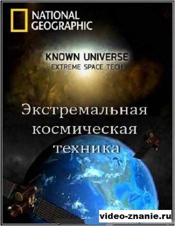 Сейчас для изучения космоса а так же
