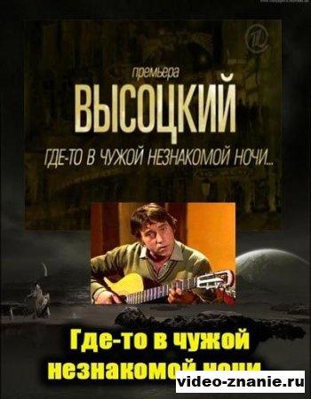 Высоцкий. Где-то в чужой незнакомой ночи... (2011)