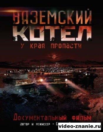 Вяземский котел (2011)
