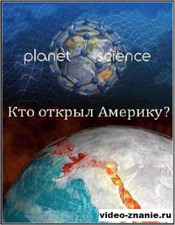 Неразгаданный мир. Кто открыл Америку? (2011)