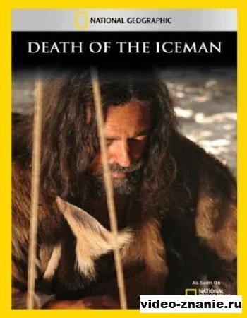 Смерть ледяного человека (2009)