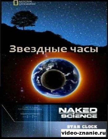 С точки зрения науки: Звездные часы (2010)