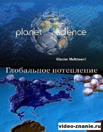 Неразгаданный мир. Глобальное потепление (2011)