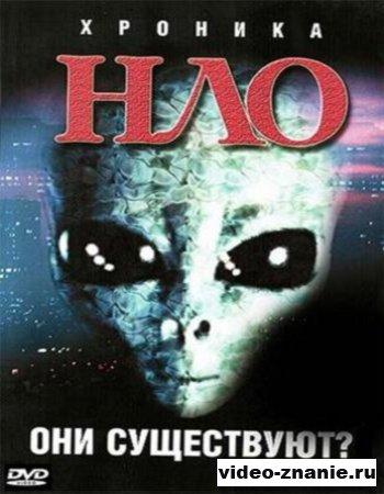 Хроника НЛО: они существуют? (2006)