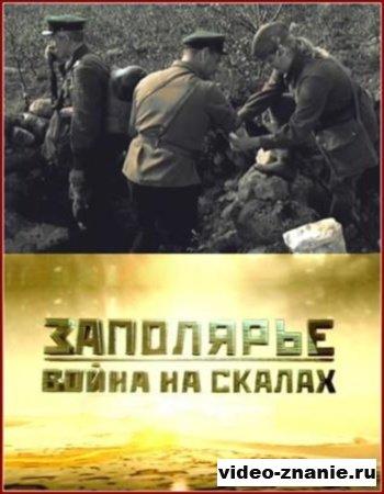Заполярье. Война на скалах (2011)