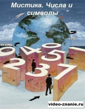 Мистика. Числа и символы (2006)