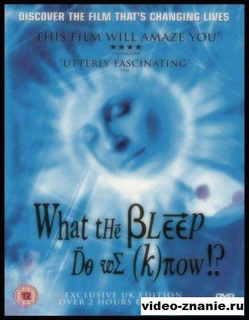 Сила Мысли, что мы об этом знаем !? (2004)