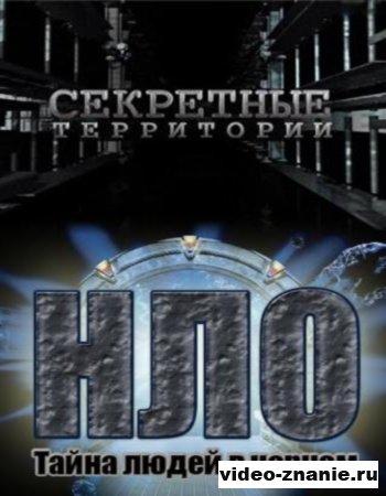 Секретные территории. НЛО. Тайна людей в черном (2011)